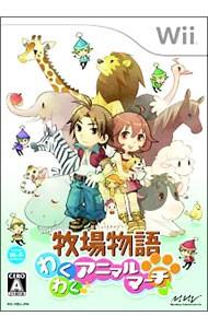 【Wii】 牧場物語 わくわくアニマルマーチの商品画像|ナビ