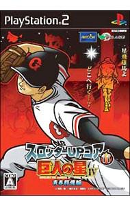 【PS2】 巨人の星 IV スロッターUPコア 11の商品画像 ナビ
