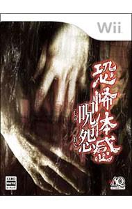 【Wii】 恐怖体感 呪怨の商品画像 ナビ