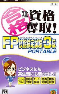 【PSP】メディアファイブ マル合格資格奪取!FP(ファイナンシャル・プランニング)技能検定試験3級の商品画像|ナビ