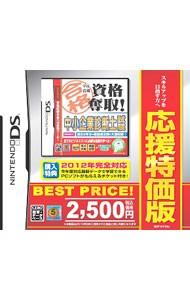 【DS】 マル合格資格奪取! 中小企業診断士試験 [応援特価版]の商品画像|ナビ