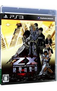 【PS3】日本一ソフトウェア Z/X 絶界の聖戦の商品画像|ナビ