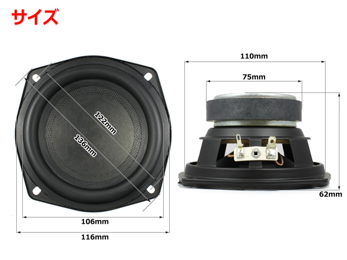high-powered * woofer unit 4.2 -inch (110mm) 8Ω/MAX80W [ speaker original work /DIY audio ]