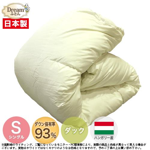ハンガリー産ホワイトダウン93% 無地羽毛掛ふとん [日本製] 超長綿使用 シングル