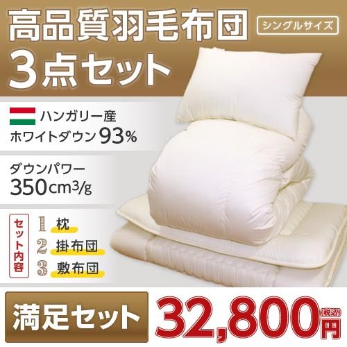 新生活応援!満足タイプ!掛・敷・枕 羽毛布団セット シングル