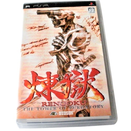 【PSP】ハドソン 煉獄 THE TOWER OF PURGATORYの商品画像 ナビ