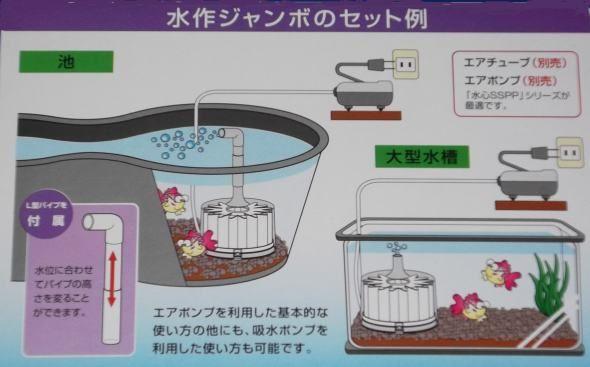 水作 ジャンボの商品画像 4