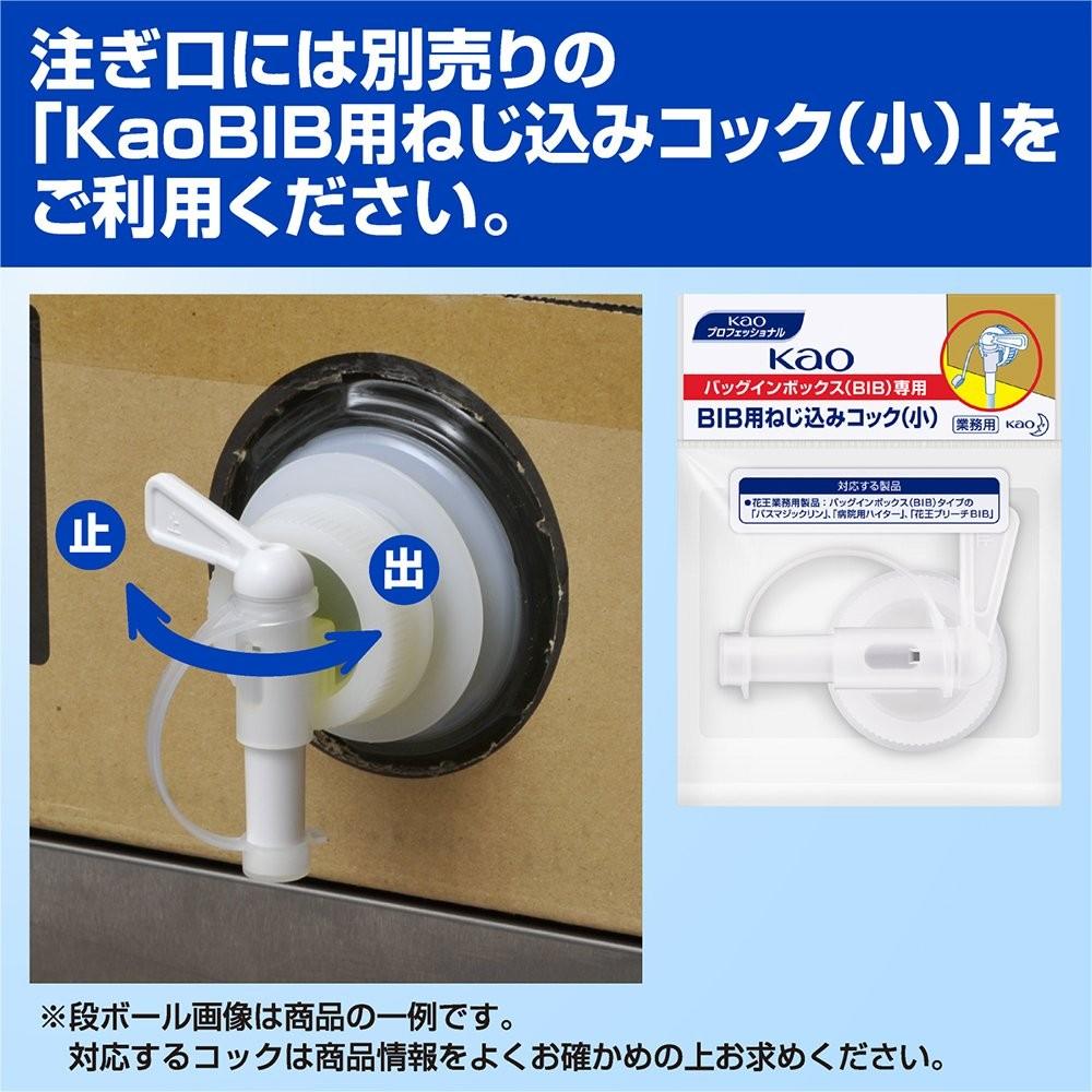 バスマジックリン 業務用 BIB 10Lの商品画像|4