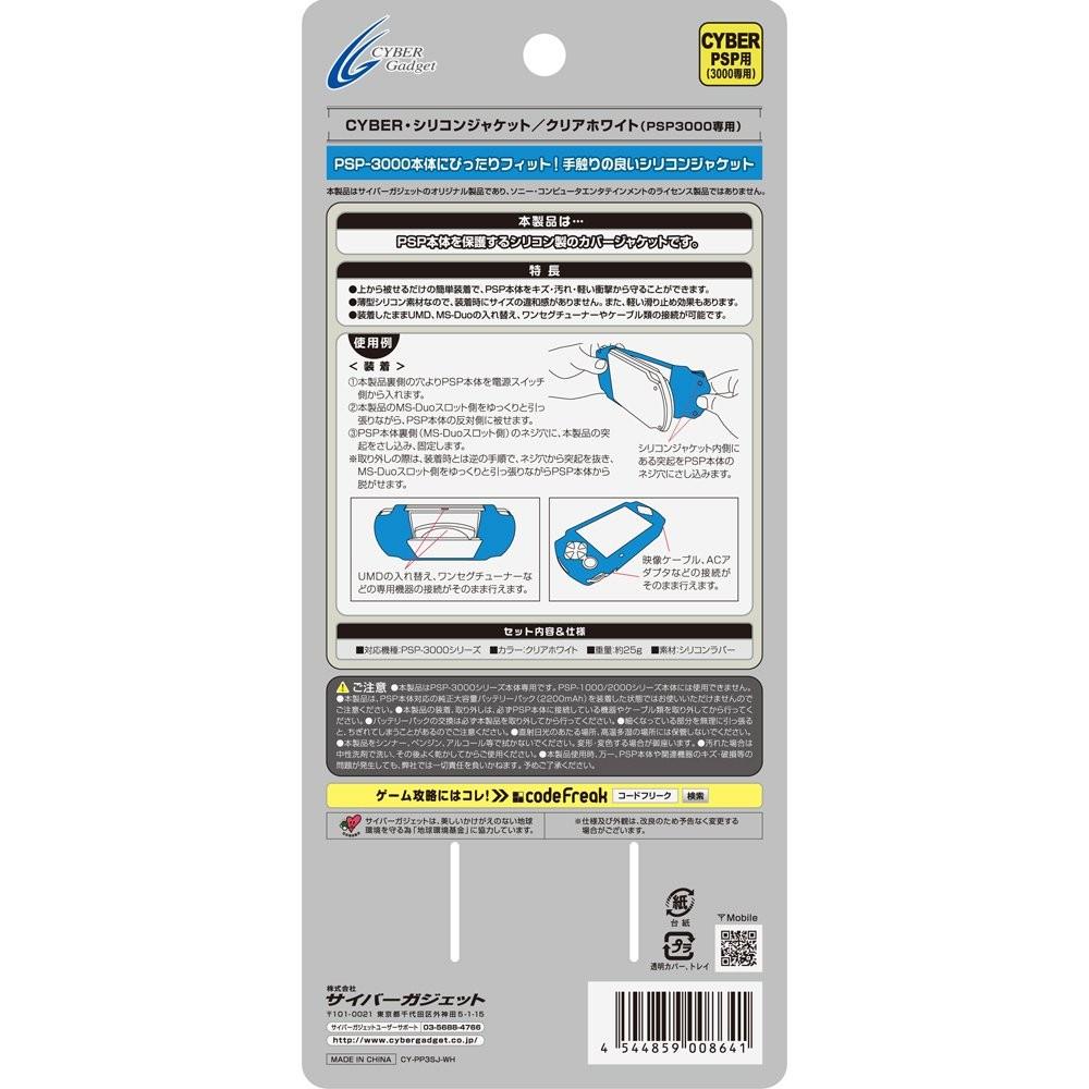サイバーガジェット CYBER・シリコンジャケット(PSP3000専用)クリアホワイトの商品画像|ナビ