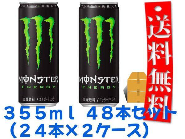 アサヒ飲料 モンスターエナジー 355ml×48本 缶の商品画像 ナビ