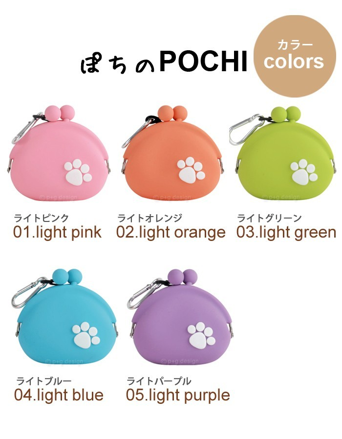 p+g design ペット 犬用 おやつ ケース トリーツ ポーチ POCH I 5色(LightPinkLightOrange/LightGreen/LightBlue/LightPurple)の商品画像|ナビ