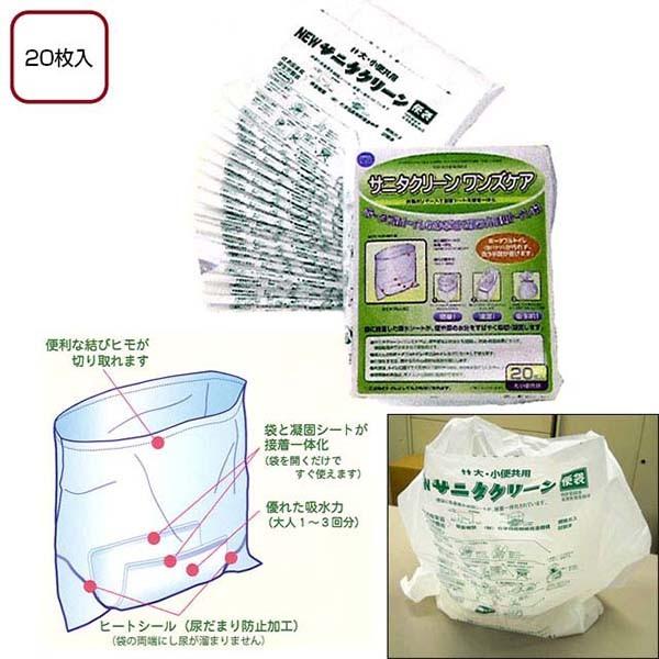 簡単トイレ サニタクリーン ワンズケア 20枚入り(携帯 簡易トイレ トイレ処理袋 災害トイレ紙バッグ)