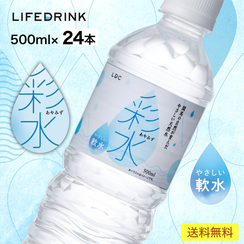 【150円OFFクーポンあり】国産ミネラルウォーター 彩水-あやみず- やさしい軟水  500ml×24本 送料無料 ライフドリンクカンパニー LDC 飲料水 ケース買い 箱買い