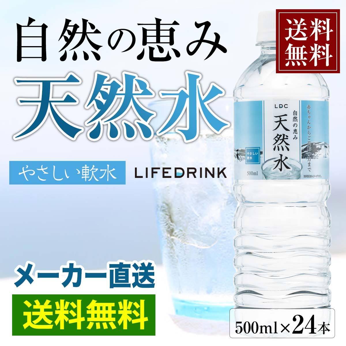 ミネラルウォーター 500ml 送料無料 24本 自然の恵み天然水 国産 ライフドリンクカンパニー LDC ペットボトル 軟水 備蓄水 非常用 水 熱中症対策