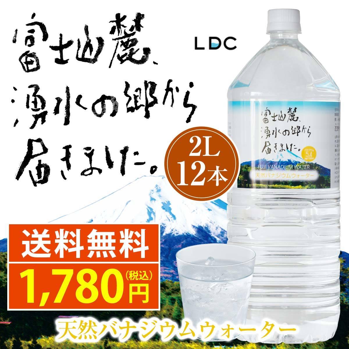 【送料無料】バナジウム入りミネラルウォーター 湧水の郷から届きました 2L×12本 国産 ライフドリンクカンパニー ペットボトル 飲料水 軟水 備蓄水 非常用 水