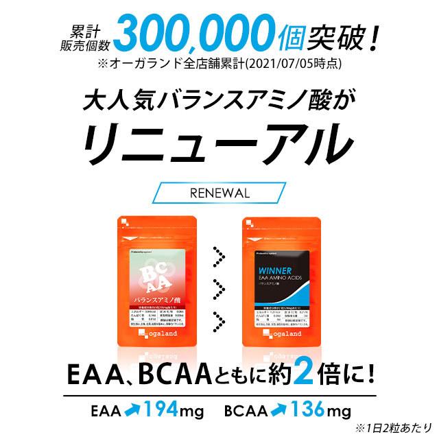 オーガランド バランスアミノ酸 250mg 6ヵ月分 540粒 × 1個の商品画像|ナビ