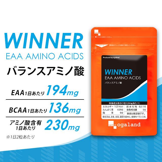 オーガランド バランスアミノ酸 250mg 6ヵ月分 540粒 × 1個の商品画像|3