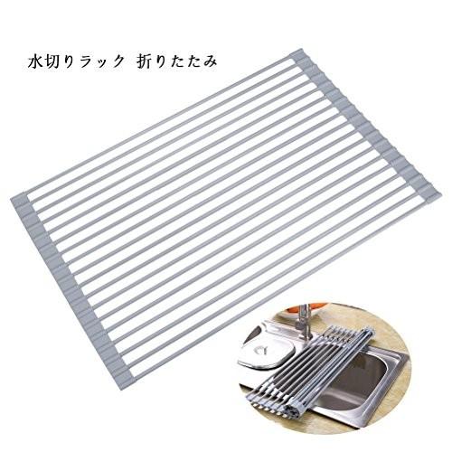 水切りラック 折りたたみ シリコン 折り畳み水切り プレート シンク上 耐熱 滑り止め 錆びにくい ステンレス製 52×33cm (グレー)