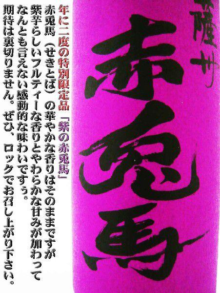濱田酒造 薩州 赤兎馬 芋焼酎 薩州 紫の赤兎馬 25度 720mlの商品画像|4