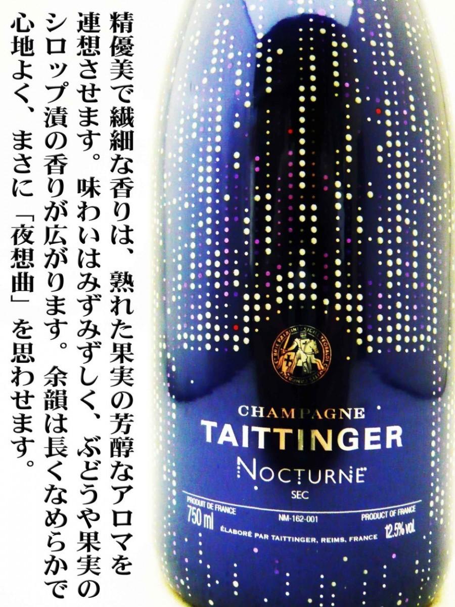 テタンジェ・ノクターン・スリーヴァー NV 750ml 1本の商品画像|4