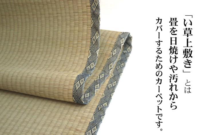 イケヒコ い草上敷き 湯沢 江戸間6畳の商品画像|2