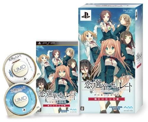 【PSP】角川ゲームス 恋と選挙とチョコレート ポータブル [限定版]の商品画像|ナビ