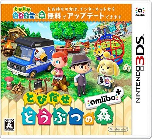 【3DS】任天堂 とびだせ どうぶつの森 amiibo+の商品画像|ナビ