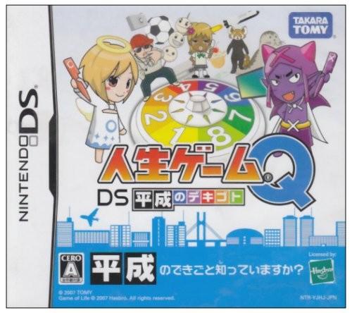 【DS】 人生ゲームQ DS 平成のデキゴトの商品画像|ナビ