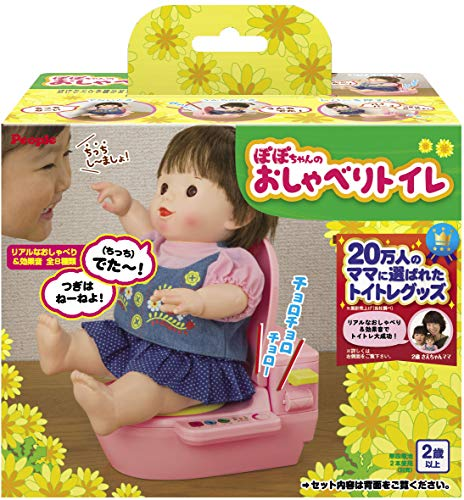 ピープル ぽぽちゃん・ちいぽぽちゃんの おしゃべりトイレの商品画像|ナビ