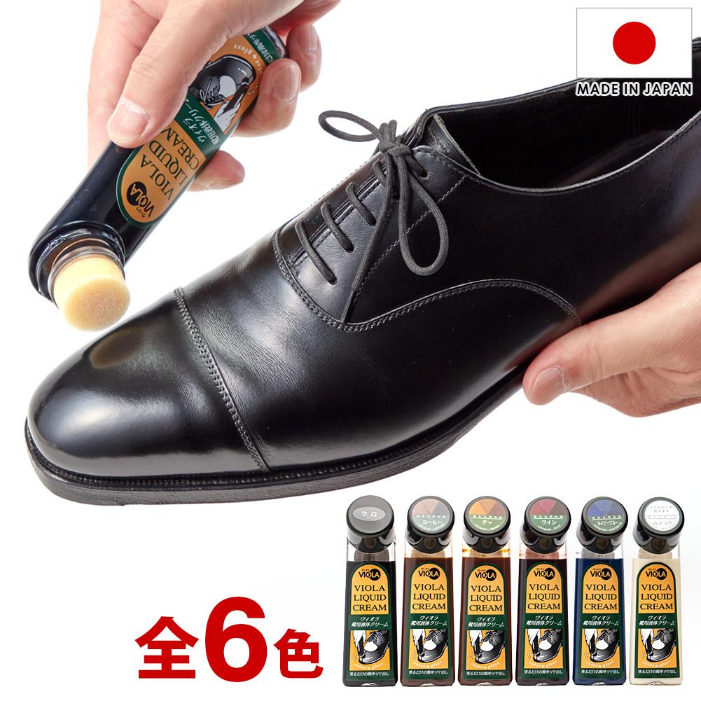 ヴィオラ靴用液体クリーム