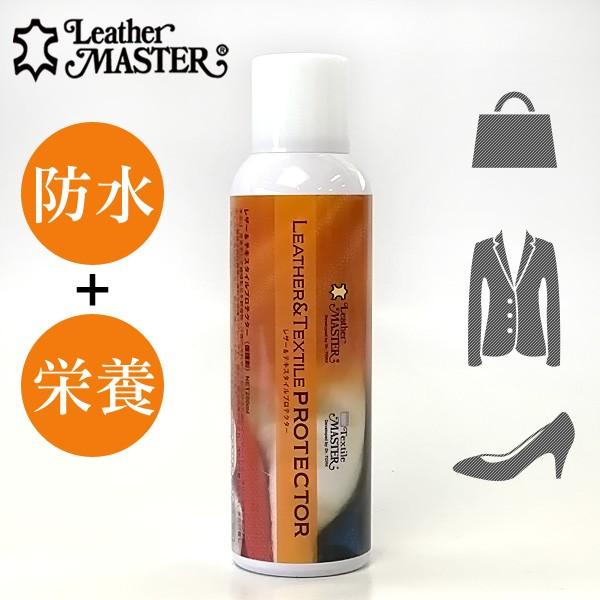 レザーマスター(Leather Master)レザー&テキスタイルプロテクター