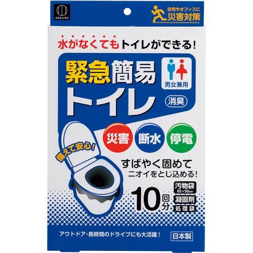 KOKUBO 緊急簡易トイレ 10回分 KM012