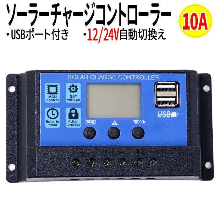 ソーラーチャージャーコントローラー 10A 12V/24V LCD 充電コントローラー