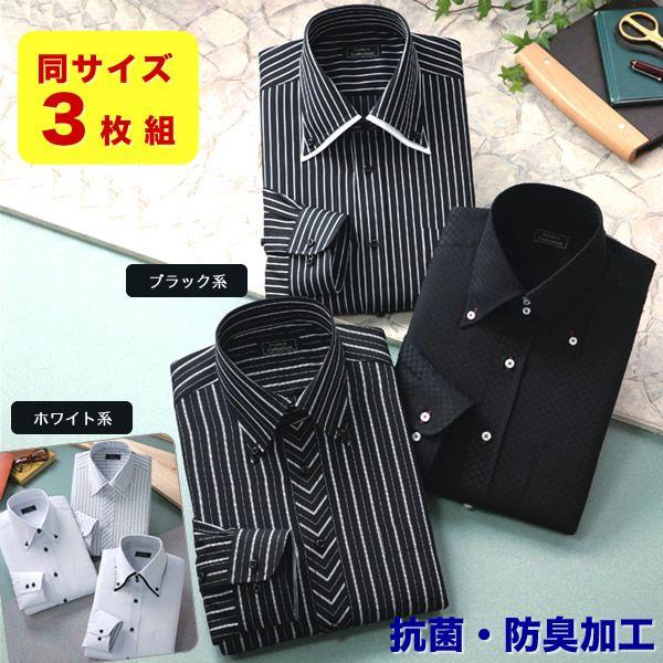ドレスシャツ 福袋 3枚組
