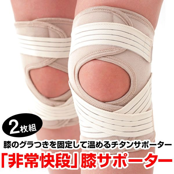 『非常快段』膝サポーター 2枚組