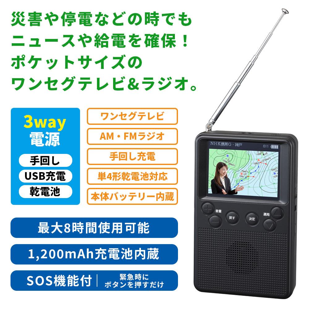 手回し充電機能付 2.8インチ ワンセグポケットラジオ