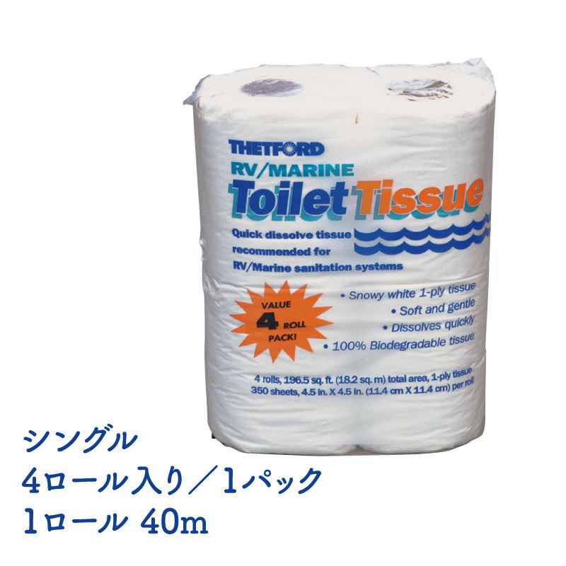 水に溶けやすい トイレットペーパー マリントイレ 1パック4ロール シ...