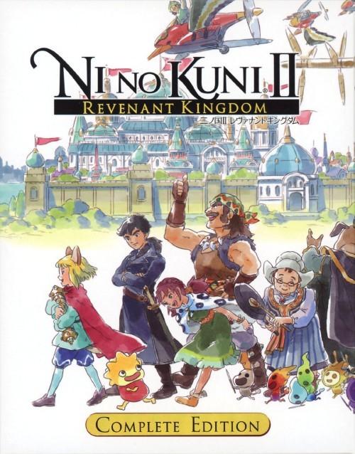 【PS4】レベルファイブ 二ノ国2 レヴァナントキングダム [COMPLETE EDITION]の商品画像|ナビ