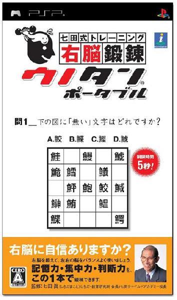 【PSP】インターチャネル 七田式トレーニング 右脳鍛錬ウノタン ポータブルの商品画像|ナビ