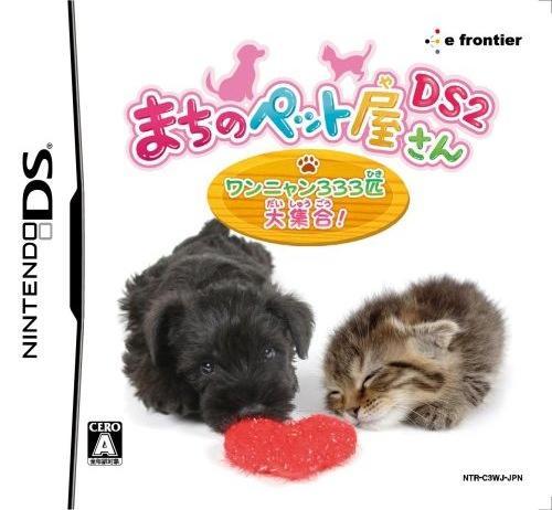 【DS】 まちのペット屋さんDS 2 ~ワンニャン333匹大集合!~の商品画像|ナビ