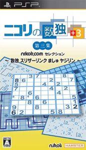 【PSP】ハムスター ニコリの数独 +3 第三集 ~数独 スリザーリンク ましゅ ヤジリン~の商品画像|ナビ
