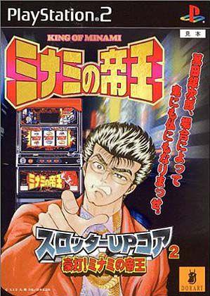 【PS2】 スロッターUPコア2 豪打!ミナミの帝王の商品画像|ナビ