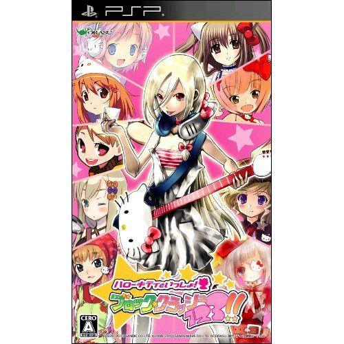 【PSP】ドラス ハローキティといっしょ!ブロッククラッシュ123!!の商品画像|ナビ