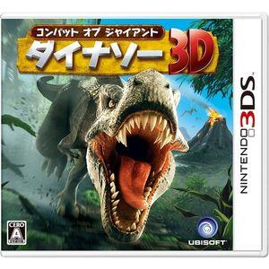 【3DS】ユービーアイ ソフト コンバット オブ ジャイアント ダイナソー3Dの商品画像|ナビ