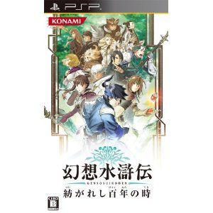 【PSP】コナミデジタルエンタテインメント 幻想水滸伝 紡がれし百年の時の商品画像 ナビ