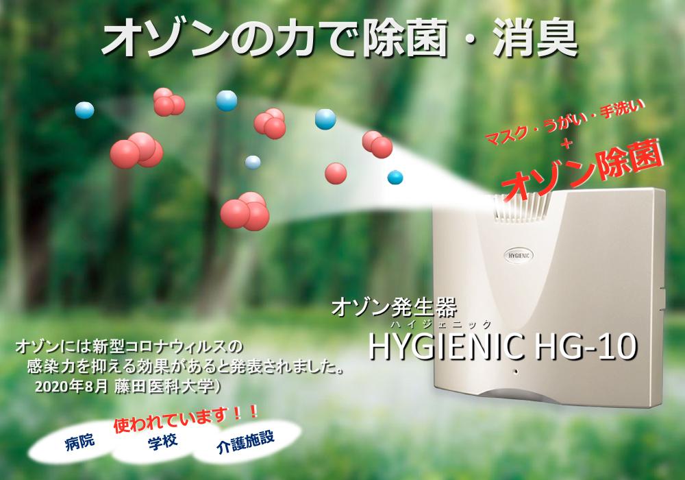 """業務用オゾン脱臭器 ハイジェニック HG10 """" title=""""ハイジェニック HG-10 オゾン発生装置"""