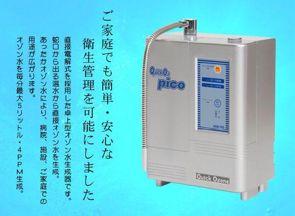 """クイックオゾンPICO オゾン水 効果 高濃度"""" title=""""オゾン水生成装置 クイックオゾンピコ"""