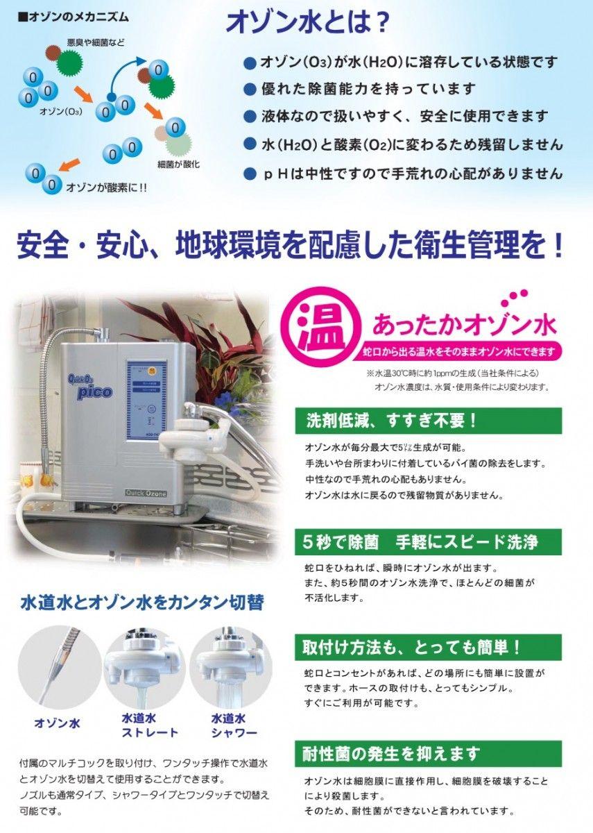 クイックオゾンPICO オゾン水 効果 高濃度 歯科医院でも口腔ケアや器具の殺菌などに利用されている オゾン効果
