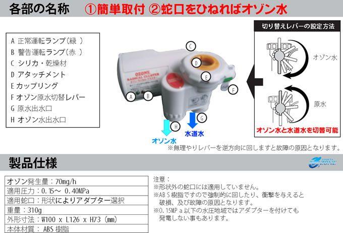オゾンラジカルクラスター RG-70 家庭用オゾン水生成器