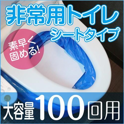 非常用トイレ  凝固剤シート紙レット100枚 防災グッズ 防災用品 携帯簡易トイレ